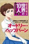 第3巻 オードリー・ヘップバーン レジェンド・ストーリー-電子書籍