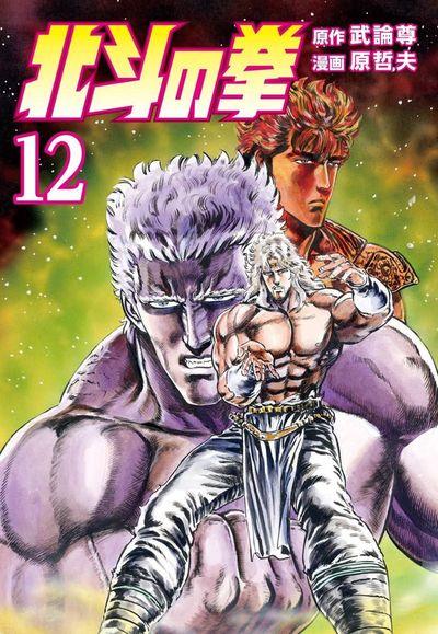 北斗の拳 12巻-電子書籍