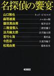 名探偵の饗宴-電子書籍