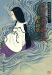 近代異妖篇 岡本綺堂読物集三-電子書籍