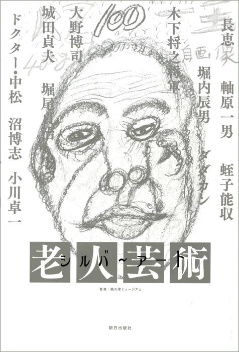 シルバーアート ―老人芸術拡大写真