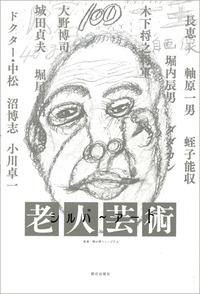 シルバーアート ―老人芸術-電子書籍