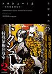 トクシュー! 2 ‐特殊債権回収室‐-電子書籍