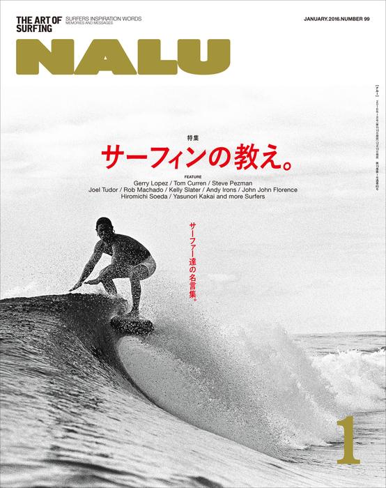 NALU 2016年1月号 No.99拡大写真