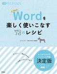 Wordを楽しく使いこなす73のレシピ-電子書籍