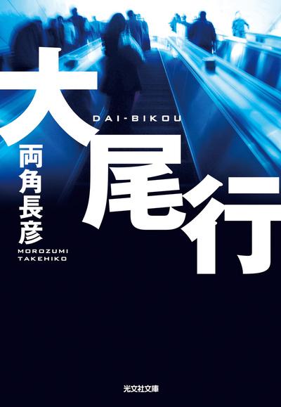 大尾行-電子書籍