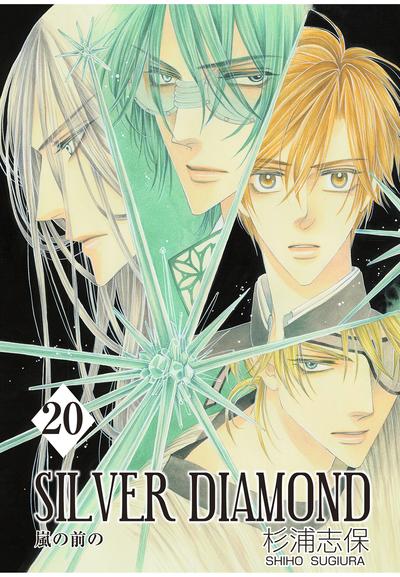 SILVER DIAMOND 20巻-電子書籍