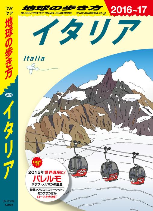 地球の歩き方 A09 イタリア 2016-2017拡大写真
