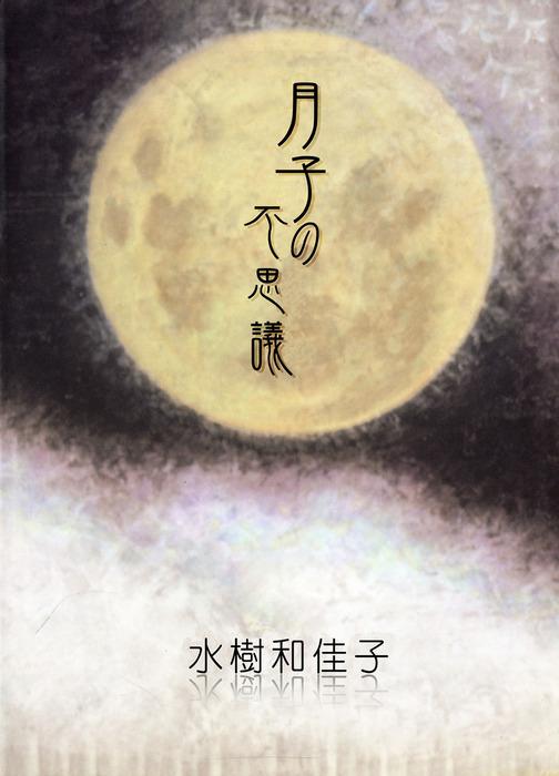 月子の不思議-電子書籍-拡大画像