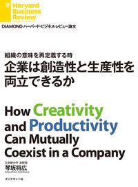 組織の意味を再定義する時 企業は創造性と生産性を両立できるか