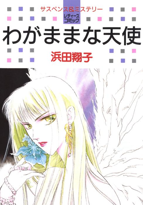 わがままな天使-電子書籍-拡大画像