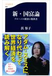 新・国富論 グローバル経済の教科書-電子書籍