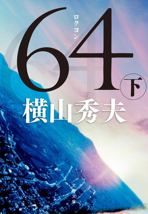 64(ロクヨン)(下)拡大写真