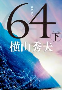 64(ロクヨン)(下)