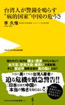 """台湾人が警鐘を鳴らす""""病的国家""""中国の危うさ-電子書籍"""