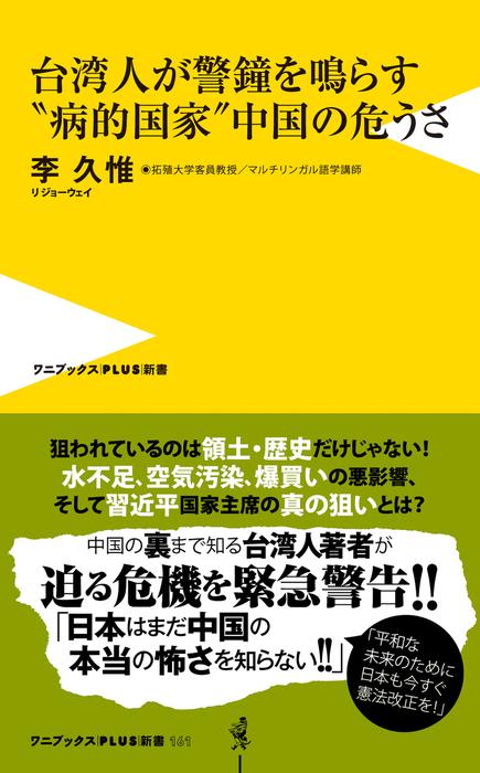 """台湾人が警鐘を鳴らす""""病的国家""""中国の危うさ拡大写真"""