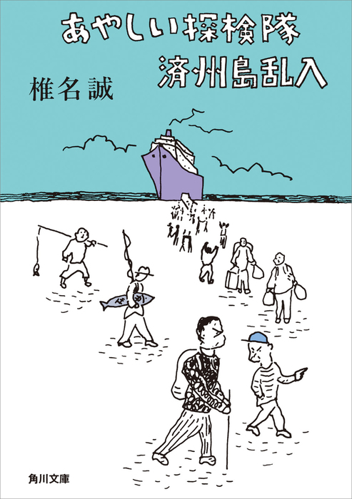 あやしい探検隊 済州島乱入-電子書籍-拡大画像
