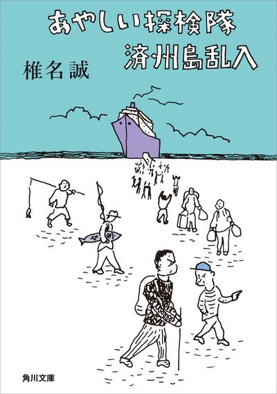 あやしい探検隊 済州島乱入-電子書籍