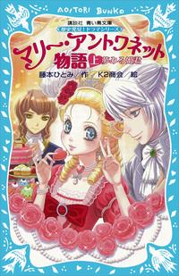マリー・アントワネット物語(上) -夢みる姫君- 歴史発見! ドラマシリーズ-電子書籍