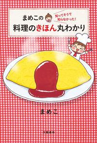 まめこの知ってそうで知らなかった! 料理のきほん丸わかり-電子書籍