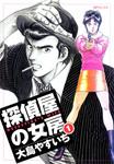 探偵屋の女房 (1)-電子書籍