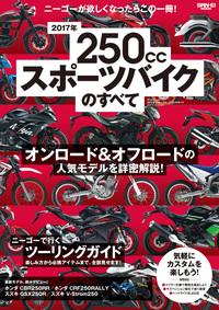 モトチャンプ特別編集 2017年 250ccスポーツバイクのすべて