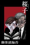 桜子-電子書籍