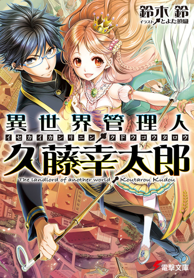 異世界管理人・久藤幸太郎 【電子特別版】-電子書籍
