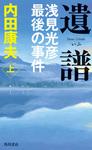 【新書版】遺譜 浅見光彦最後の事件 上-電子書籍
