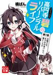 高円寺碧のリバーシブルライフ 1 BOOK☆WALKER限定版-電子書籍