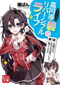 高円寺碧のリバーシブルライフ 1 BOOK☆WALKER限定版