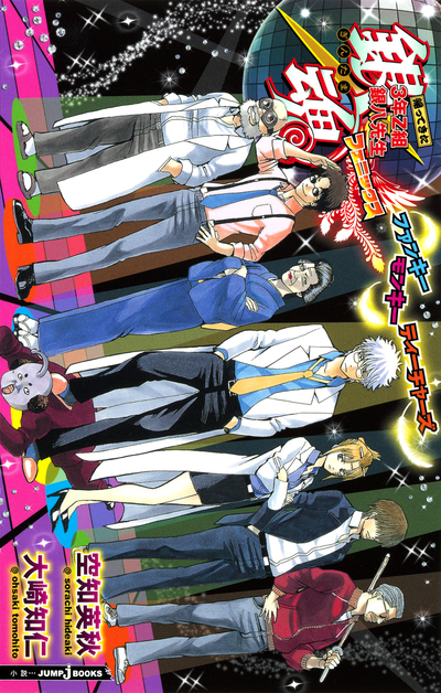 銀魂 帰ってきた3年Z組銀八先生フェニックス ファンキーモンキーティーチャーズ-電子書籍