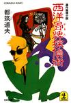西洋骨牌(かるた)探偵術-電子書籍
