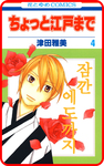 【プチララ】ちょっと江戸まで story18-電子書籍