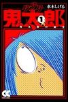 ゲゲゲの鬼太郎1 鬼太郎の誕生-電子書籍