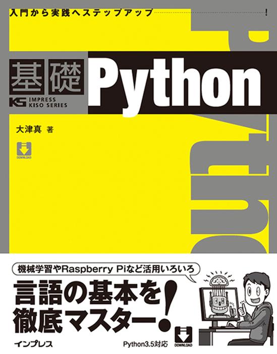 基礎Python拡大写真
