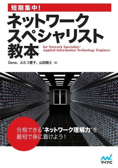 短期集中!ネットワークスペシャリスト教本-電子書籍