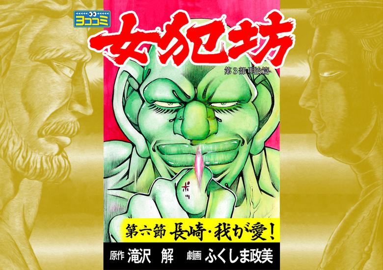 【ヨココミ】女犯坊 第三部 明治篇(6)-電子書籍-拡大画像