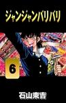 ジャンジャンバリバリ 6-電子書籍