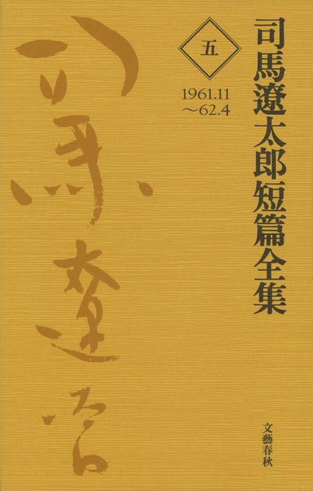 司馬遼太郎短篇全集 第五巻拡大写真
