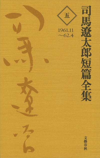 司馬遼太郎短篇全集 第五巻-電子書籍