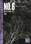 NO.6〔ナンバーシックス〕 #6-電子書籍
