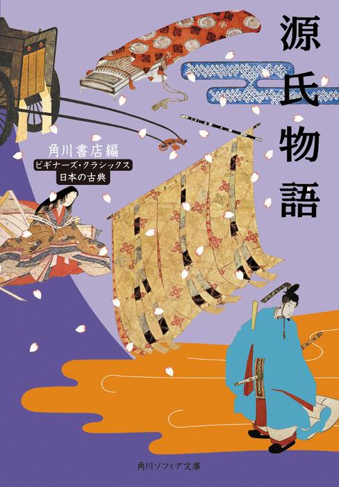 源氏物語 ビギナーズ・クラシックス 日本の古典-電子書籍-拡大画像
