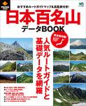 日本百名山データBOOK-電子書籍