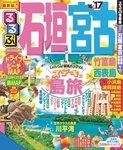 るるぶ石垣 宮古 竹富島 西表島 '16~'17-電子書籍