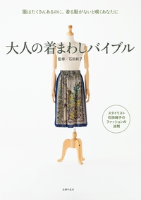 大人の着まわしバイブル-電子書籍