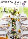 食空間クリエーションのテクニック-電子書籍