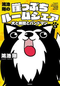 鴻池剛の崖っぷちルームシェア 犬と無職とバンドマン 1-電子書籍