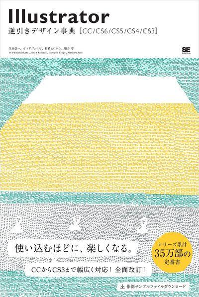 Illustrator逆引きデザイン事典[CC/CS6/CS5/CS4/CS3]-電子書籍