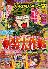 漫画パチスロパニック7 2015年 03月号